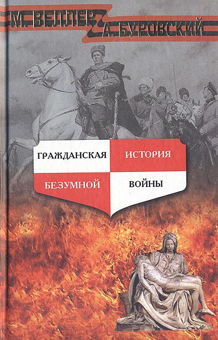 М. Веллер, А. Буровский Гражданская история безумной войны