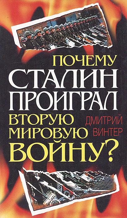 Дмитрий Винтер Почему Сталин проиграл Вторую Мировую войну?