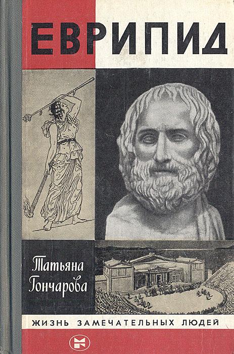 Татьяна Гончарова Еврипид