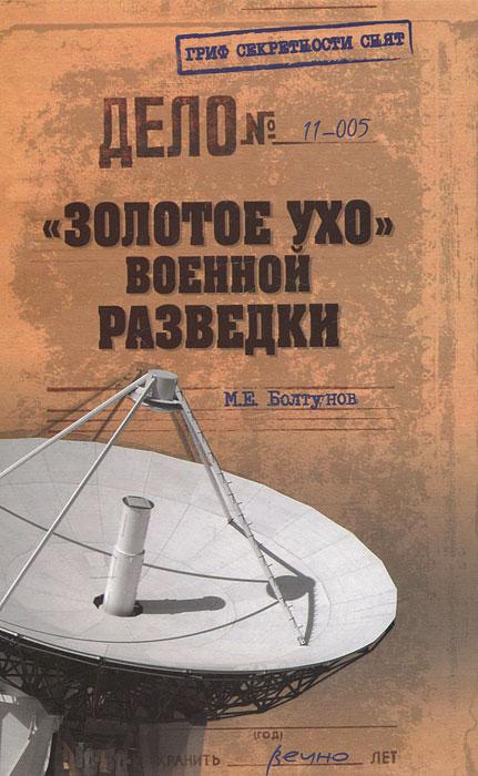 """М. Е. Болтунов """"Золотое ухо"""" военной разведки"""