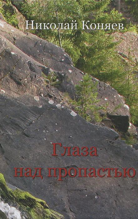 Николай Коняев Глаза над пропастью