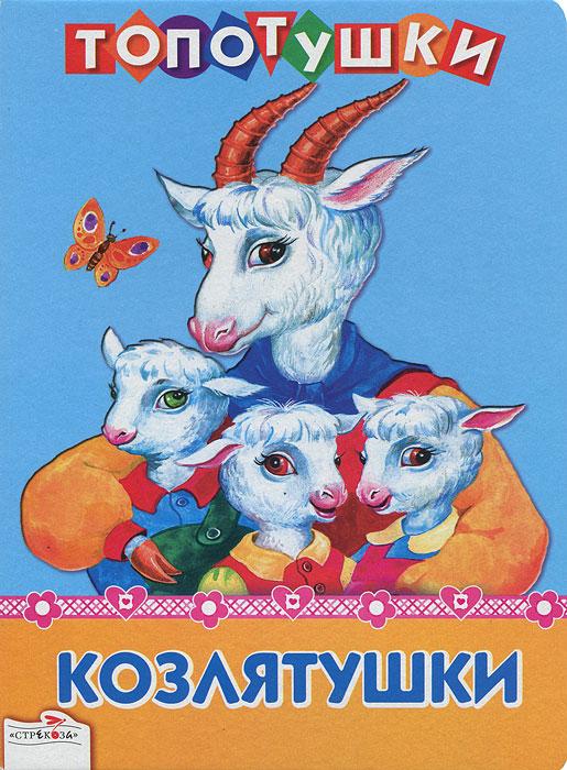 Екатерина Лопатина Козлятушки