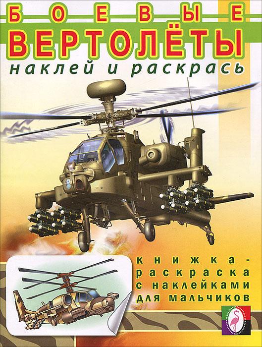 Боевые вертолеты. Раскраска с наклейками в н шунков в в ликсо боевые вертолеты мира