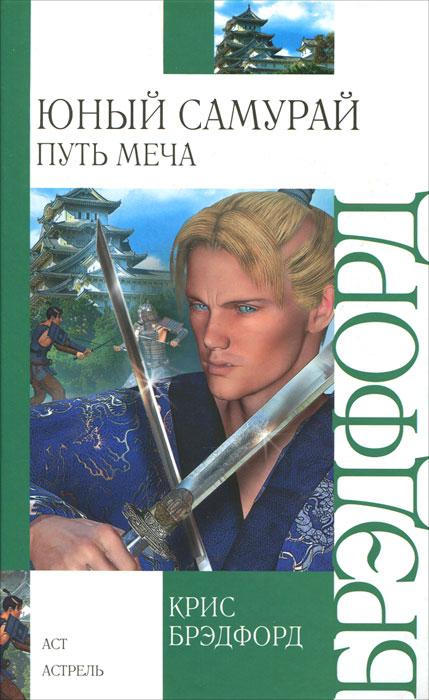 Крис Брэдфорд Юный самурай. Путь меча