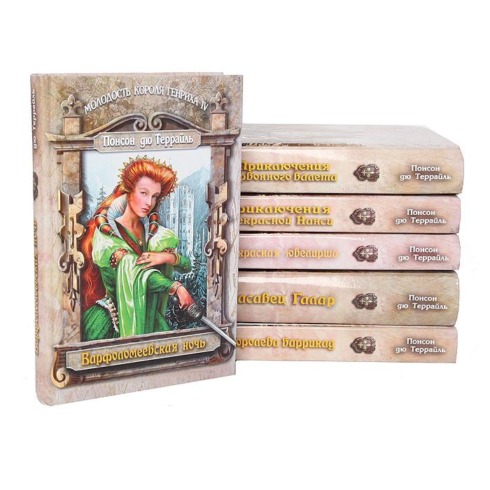 Понсон дю Террайль Молодость короля Генриха IV (комплект из 6 книг)
