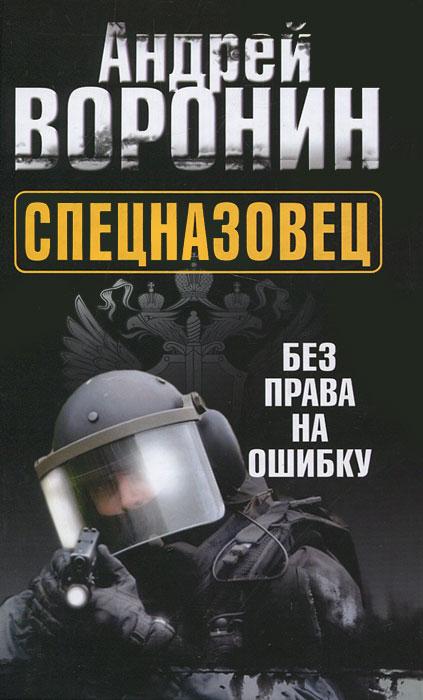 Андрей Воронин Спецназовец. Без права на ошибку