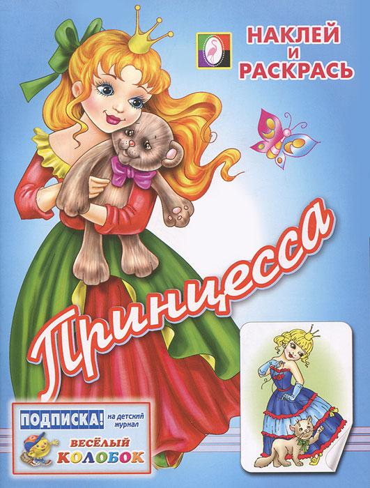 Фото - Принцесса. Раскраска с наклейками модницы книжка раскраска с наклейками
