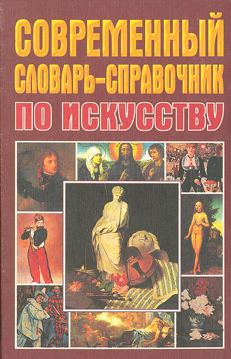 Современный словарь-справочник по искусству