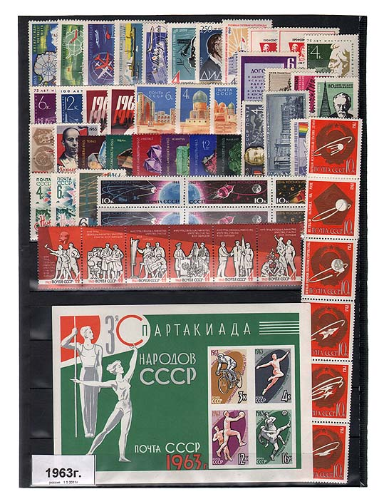 Годовой комплект марок за 1963 год, СССР цена