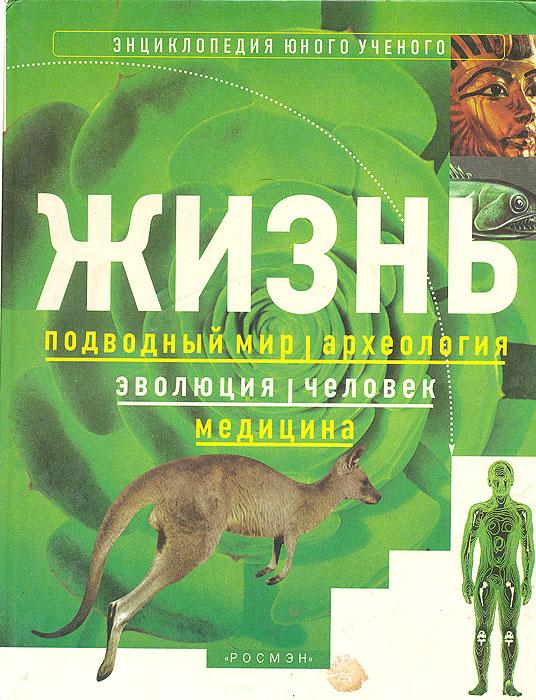 Кристофер Пик Жизнь: подводный мир, археология, эволюция, человек, медицина
