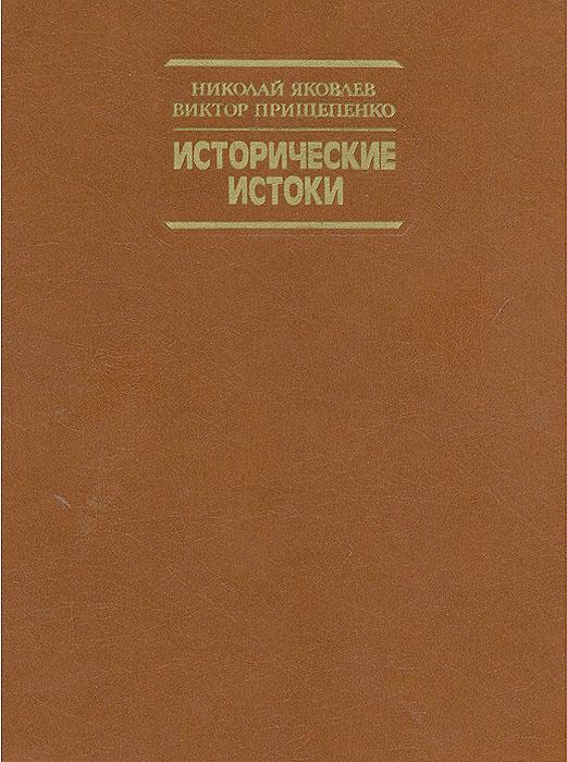 Николай Яковлев, Виктор Прищепенко Исторические истоки
