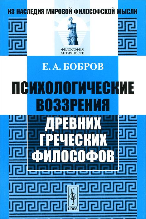 Е. А. Бобров Психологические воззрения древних греческих философов