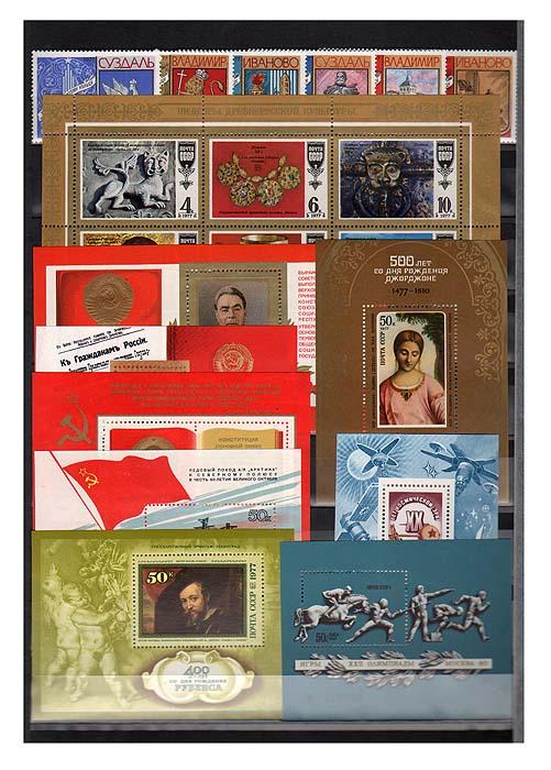 Годовой комплект марок за 1977 год, СССР лапина ольга гелиевна бухгалтерский минимум годовой отчет за 2006 год