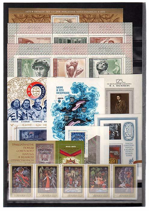 Годовой комплект марок за 1975 год, СССР лапина ольга гелиевна бухгалтерский минимум годовой отчет за 2006 год