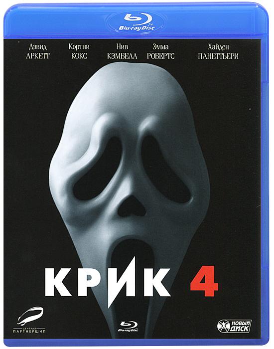 цены на Крик 4 (Blu-ray)  в интернет-магазинах