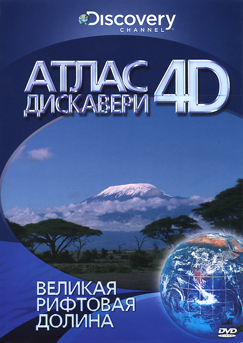 Discovery: Атлас Дискавери 4D: Великая рифтовая долина