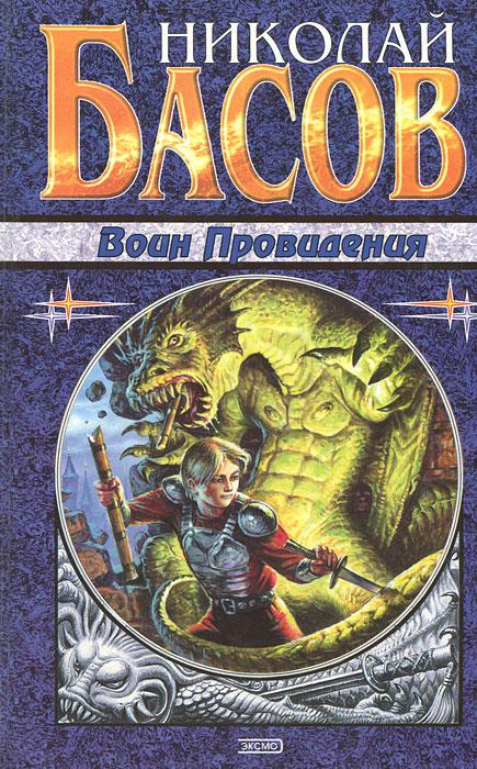 Николай Басов Воин Провидения