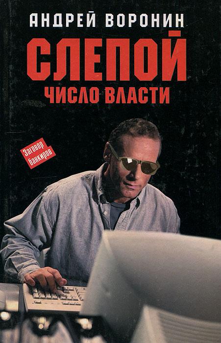 Андрей Воронин Слепой. Число Власти