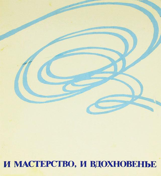 А. М. Чайковский И мастерство, и вдохновенье