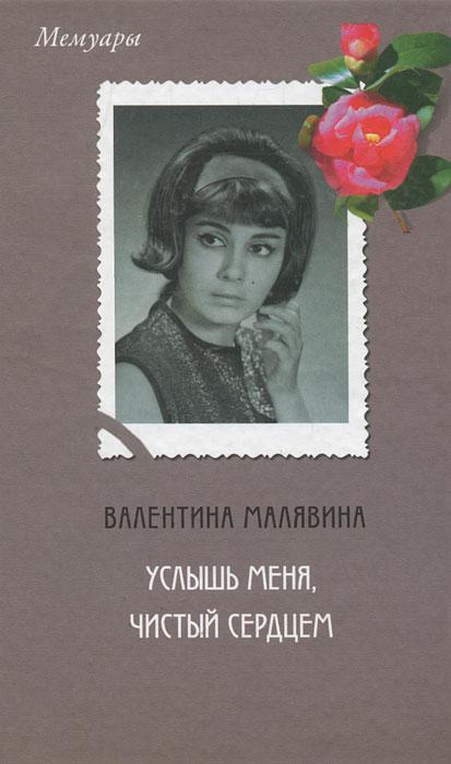Валентина Малявина Услышь меня, чистый сердцем