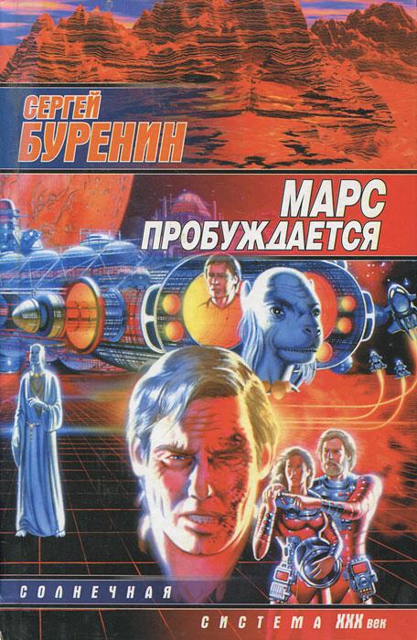Сергей Буренин Марс пробуждается поло print bar красная планета
