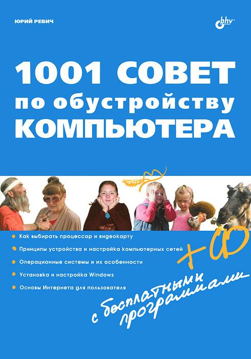 Юрий Ревич 1001 совет по обустройству компьютера (+ CD-ROM)