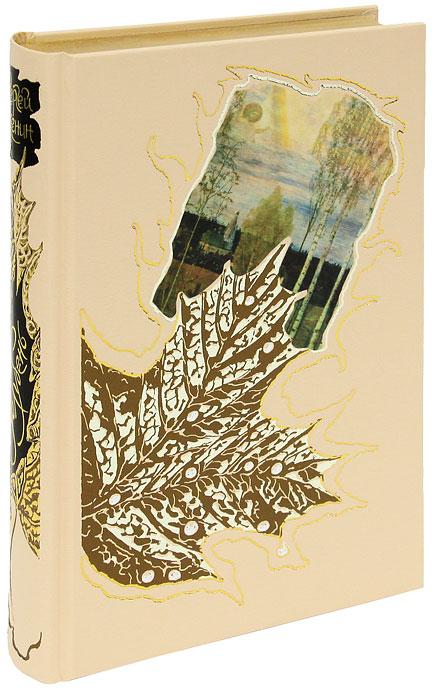 Голубень (подарочное издание). Сергей Есенин