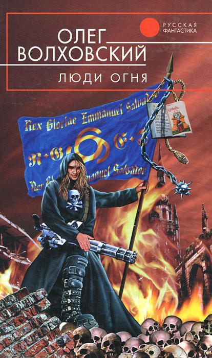 Олег Волховский Люди огня