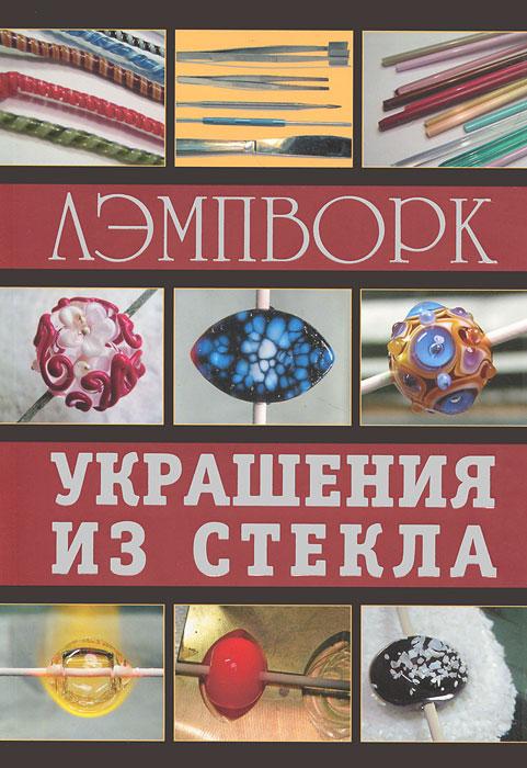 Денис Букин, Ольга Букина Лэмпворк. Украшения из стекла