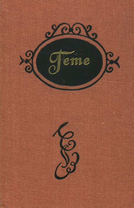 Иоганн Вольфганг Гете Гете. Избранные стихотворения и проза