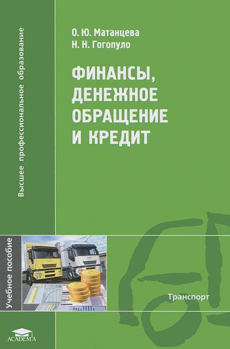 О. Ю. Матанцева, Н. Н. Гогопуло Финансы, денежное обращение и кредит