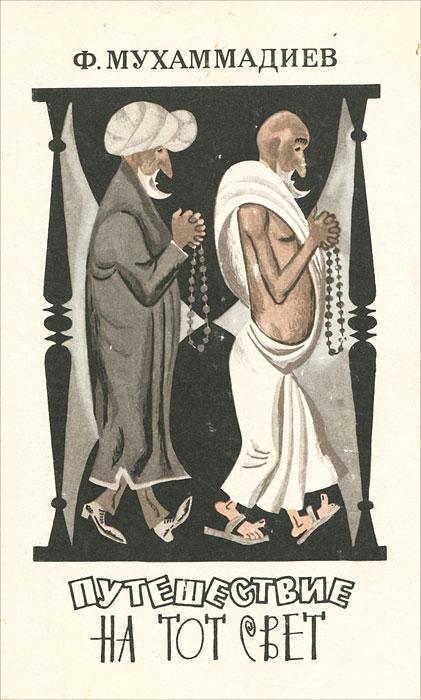 Ф. Мухаммадиев Путешествие на тот свет
