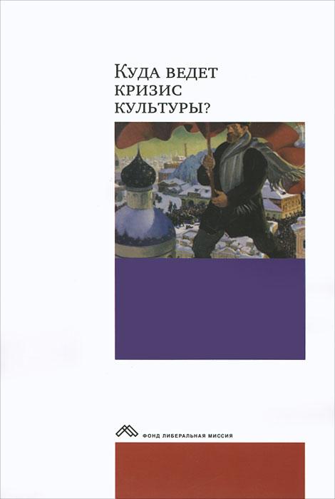 Куда ведет кризис культуры? Опыт междисциплинарных диалогов клямкин игорь моисеевич 2016 год в россии и украине
