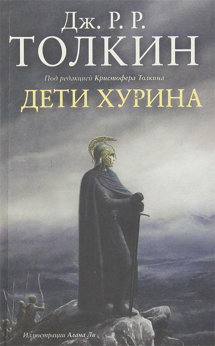 Дж. Р. Р. Толкин Дети Хурина