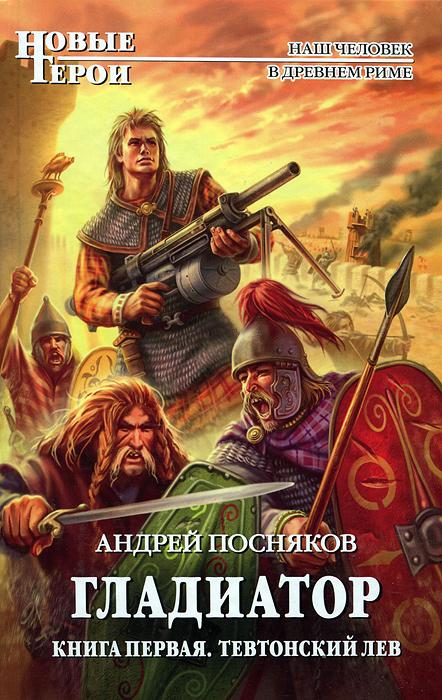 Андрей Посняков Гладиатор. Книга 1. Тевтонский Лев
