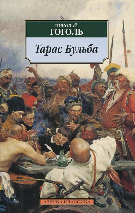 цена на Николай Гоголь Тарас Бульба