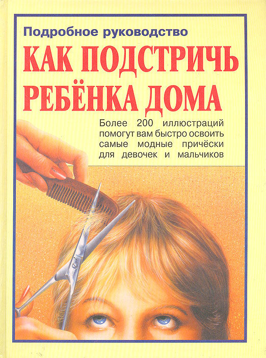 Лаура Де Роза Как подстричь ребенка дома. Подробное руководство