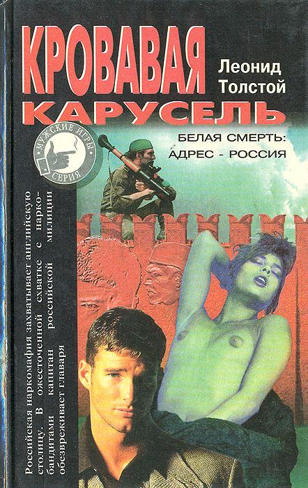 Леонид Толстой Кровавая карусель