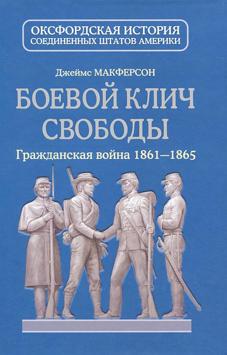 Джеймс Макферсон Боевой клич свободы. Гражданская война 1861-1865 джеймс макферсон оссиан сын фингалов том 1