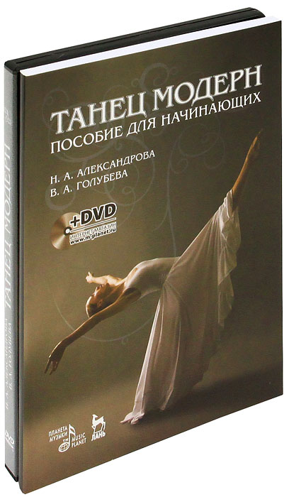 Н. А. Александрова, В. А. Голубева Танец модерн. Пособие для начинающих (+ DVD-ROM)