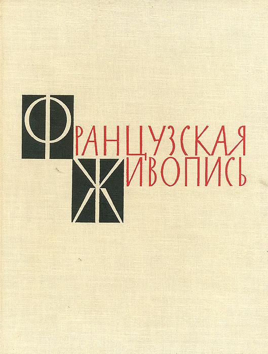 Валерий Прокофьев Французская живопись в музеях СССР