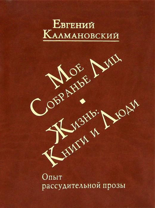 Евгений Калмановский Мое Собранье Лиц. Жизнь. Книги и Люди