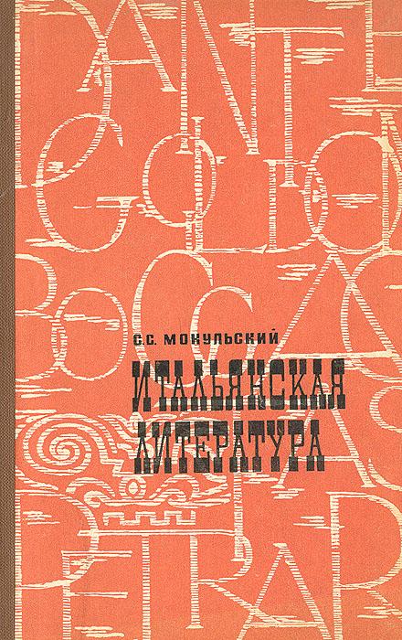С. С. Мокульский Итальянская литература с д артамонов литература эпохи возрождения