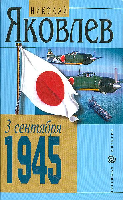 Николай Яковлев 3 сентября 1945