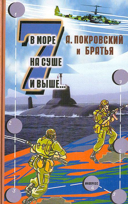 В море, на суше и выше... 7 Издается седьмой сборник рассказов...