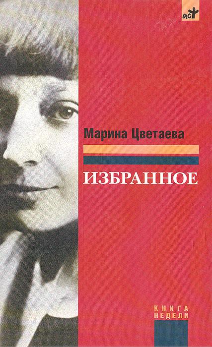 Марина Цветаева Марина Цветаева. Избранное марина девятова 20 лет вместе с вами