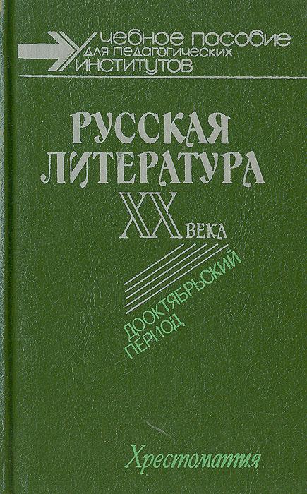 Русская литература ХХ века. Дооктябрьский период