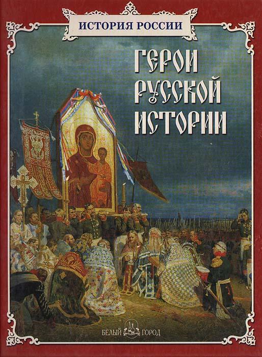 Герои русской истории Прекрасно иллюстрированное издание...