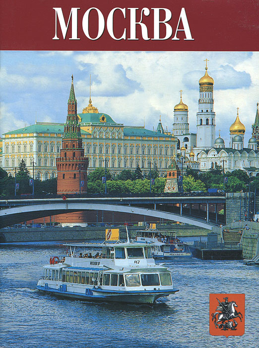 П. С. Павлинов Москва т и гейдор п с павлинов москва подарочное издание