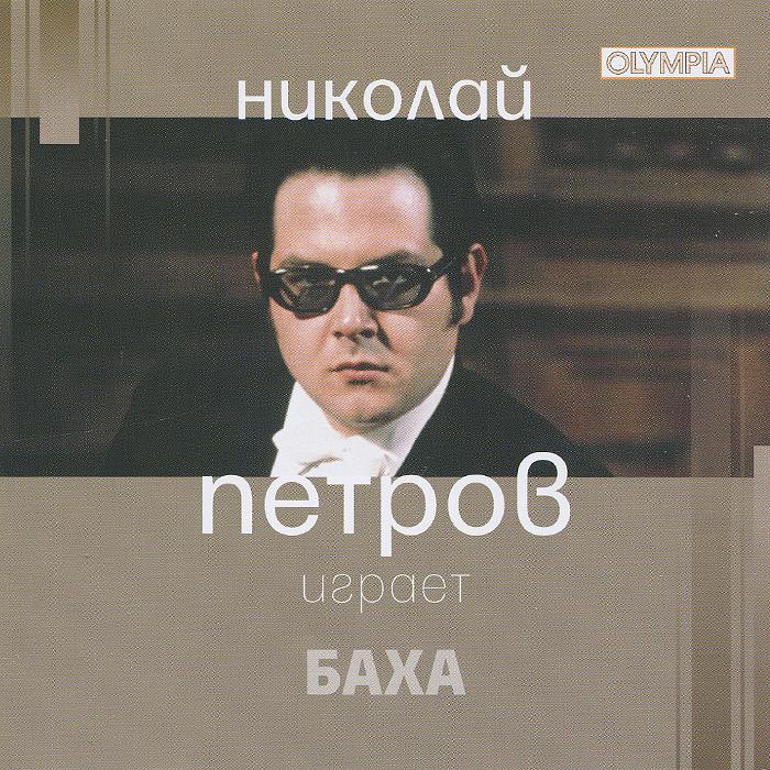 Николай Петров Николай Петров играет Баха николай петров александр гиндин николай петров александр гиндин музыка для двух фортепиано